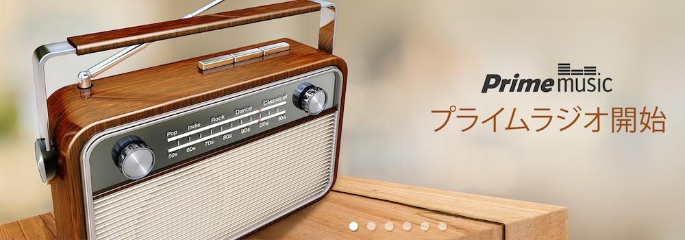 Primemusic-Radio